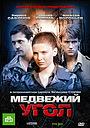Сериал «Медвежий угол» (2010)