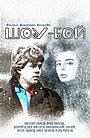 Фильм «Шоу-бой» (1991)