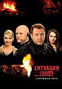 Сериал «Ситуация 202» (2006)