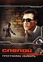 Сериал «Слепой 3: Программа убивать» (2008)