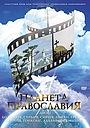 Сериал «Планета православия» (2008)