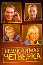 Фильм «Неуловимая четверка» (2007)