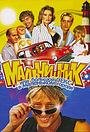Сериал «Мальчишник, или Большой секс в маленьком городе» (2005)