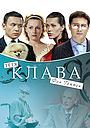 Фільм «Тітка Клава фон Геттен» (2009)