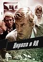 Фильм «Дорога в ад» (1988)