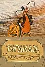 Мультфільм «Таракан» (1988)