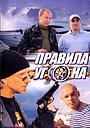 Сериал «Правила угона» (2009 – ...)