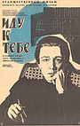 Фильм «Иду к тебе...» (1971)