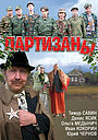 Сериал «Партизаны» (2010)