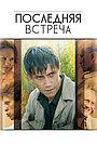 Сериал «Последняя встреча» (2010)