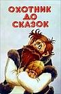 Мультфильм «Охотник до сказок» (1984)