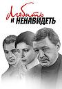 Сериал «Любить и ненавидеть» (2009)