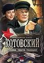 Сериал «Котовский» (2009 – ...)