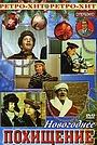 Фільм «Викрадення» (1969)