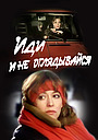 Фильм «Иди и не оглядывайся» (1992)