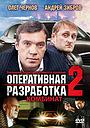 Фильм «Оперативная разработка 2: Комбинат» (2008)