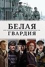 Сериал «Белая гвардия» (2012)
