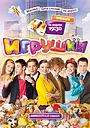 Сериал «Игрушки» (2010)