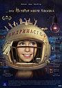 Фильм «Видримасгор, или История моего космоса» (2009)
