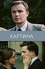 Сериал «Картина» (1985)