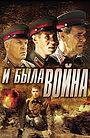 Сериал «И была война» (2009)
