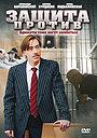Сериал «Защита против» (2007)