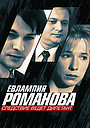Сериал «Евлампия Романова. Следствие ведет дилетант» (2003 – 2007)
