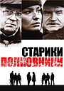 Фільм «Старі полковники» (2007)