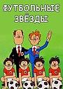 Мультфильм «Футбольные звёзды» (1974)