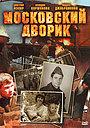 Сериал «Московский дворик» (2009 – 2010)