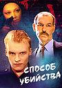 Фильм «Способ убийства» (1993)