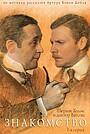 Фильм «Шерлок Холмс и доктор Ватсон: Знакомство» (1979)