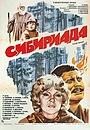 Сериал «Сибириада» (1978)