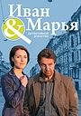 Сериал «Детективное агентство Иван да Марья» (2010)