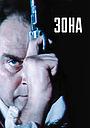 Фильм «Зона» (1988)