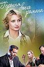 Фильм «Героиня своего романа» (2008)