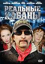 Сериал «Реальные кабаны» (2009)