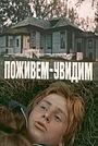 Фильм «Поживем — увидим» (1985)
