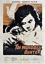 Фильм «Ты молодец, Анита!» (1956)