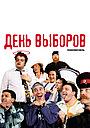 Фильм «День выборов» (2009)