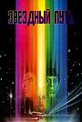 Фильм «Звездный путь: Фильм» (1979)
