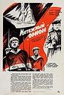 Фильм «Мятежный «Орионъ»» (1978)