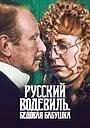 Фильм «Русский водевиль. Бедовая бабушка» (2001)