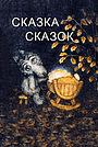 Мультфильм «Сказка сказок» (1979)