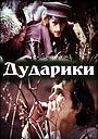 Фильм «Дударики» (1980)