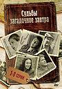 Сериал «Судьбы загадочное завтра» (2010)