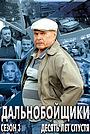 Сериал «Дальнобойщики 3. Десять лет спустя» (2011 – ...)
