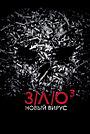 Фильм «З/Л/О: Новый вирус» (2014)