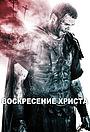 Фильм «Восставший» (2016)