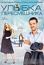 Сериал «Улыбка пересмешника» (2014)